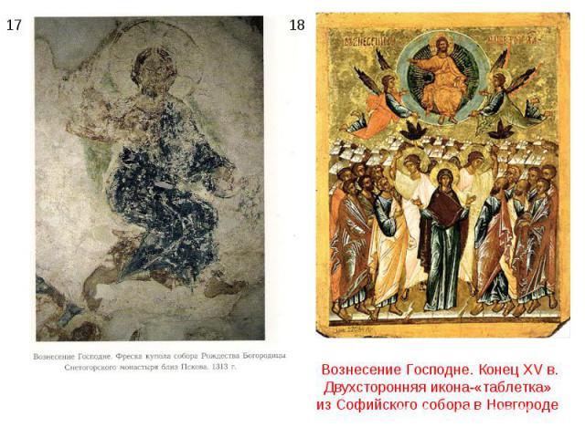 Вознесение Господне. Конец XV в. Двухсторонняя икона-«таблетка» из Софийского собора в Новгороде