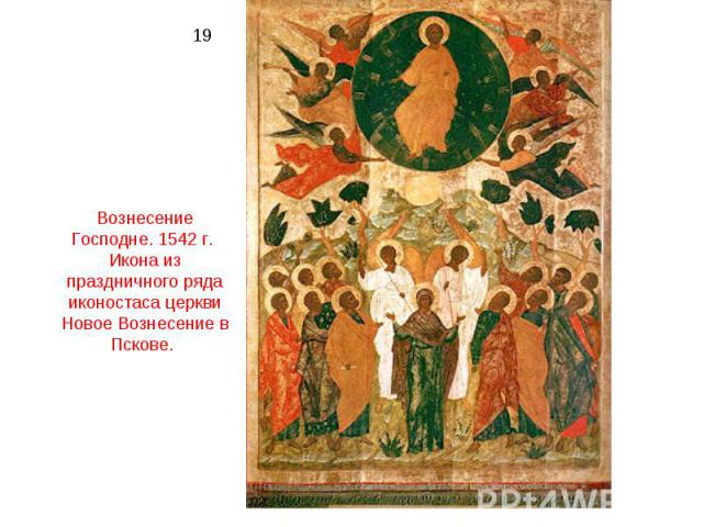 Вознесение Господне. 1542 г. Икона из праздничного ряда иконостаса церкви Новое Вознесение в Пскове.