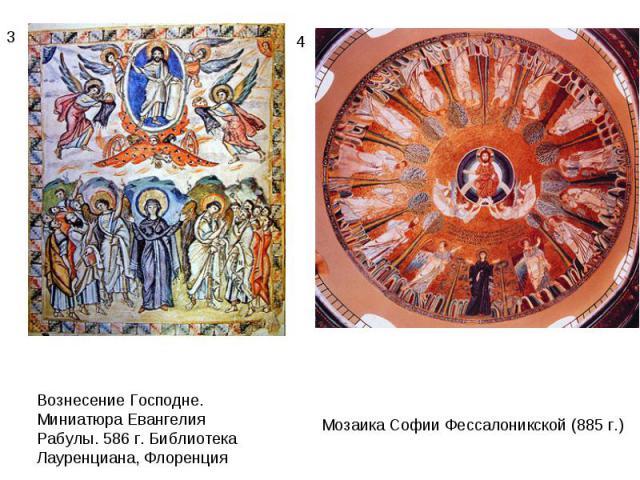 Вознесение Господне. Миниатюра Евангелия Рабулы. 586 г. Библиотека Лауренциана, Флоренция Мозаика Софии Фессалоникской (885 г.)