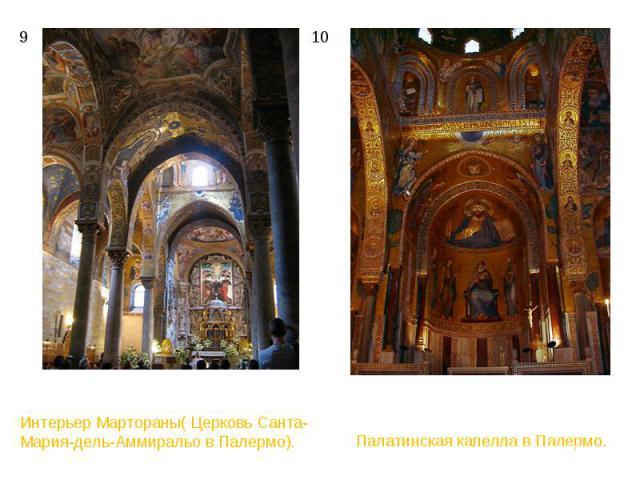 Интерьер Мартораны( Церковь Санта-Мария-дель-Аммиральо в Палермо).Палатинская капелла в Палермо.