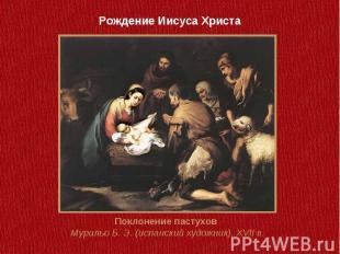 Рождение Иисуса ХристаПоклонение пастухов Мурильо Б. Э. (испанский художник), XV
