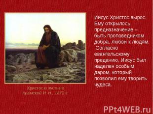 Иисус Христос вырос.Ему открылось предназначение – быть проповедником добра, люб
