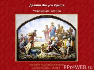 Деяния Иисуса ХристаУмножение хлебовЧудесное умножение хлебовНестеренко В., 2001