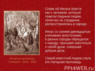 Слава об Иисусе Христе как о человеке, который помогал бедным людям, облегчал их