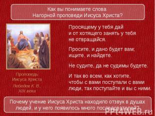 Как вы понимаете слова Нагорной проповеди Иисуса Христа?Просящему у тебя дай и о
