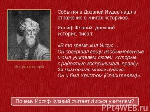 События в Древней Иудее нашли отражение в книгах историков.Иосиф Флавий, древний