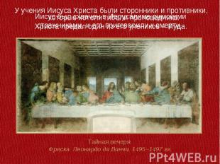 Иисус был схвачен в Иерусалиме римскими стражниками, и его приговорили к смерти.