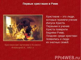 Первые христиане в РимеХристиане – это люди, которые приняли учение Иисуса Христ