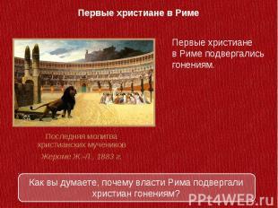 Первые христиане в РимеПервые христиане в Риме подвергались гонениям.Последняя м