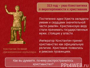 313 год – указ Константинао веротерпимости к христианамПостепенно идеи Христа ов