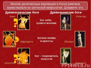 Многие религиозные верования в богов римляне заимствовали из греческой мифологии