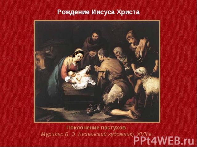 Рождение Иисуса ХристаПоклонение пастухов Мурильо Б. Э. (испанский художник), XVII в.