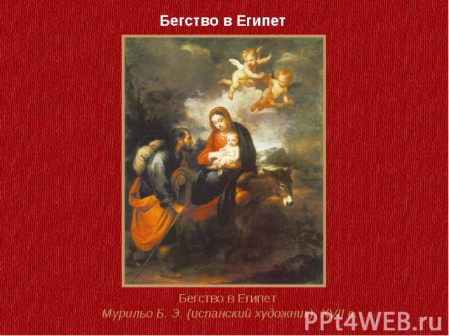 Бегство в ЕгипетБегство в Египет Мурильо Б. Э. (испанский художник), XVII в.