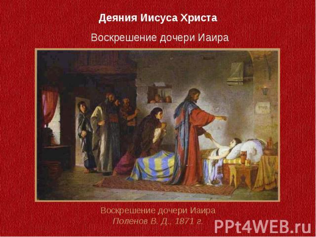 Деяния Иисуса Христа Воскрешение дочери ИаираВоскрешение дочери ИаираПоленов В. Д., 1871 г.