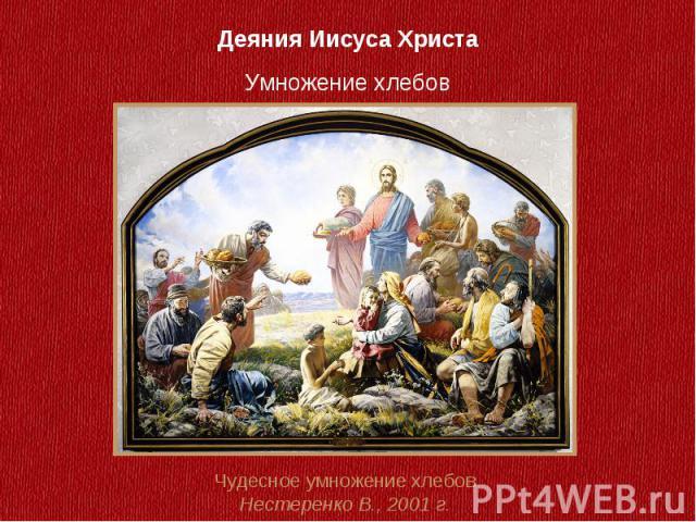 Деяния Иисуса ХристаУмножение хлебовЧудесное умножение хлебовНестеренко В., 2001 г.