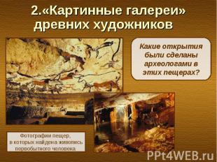 2.«Картинные галереи» древних художников Какие открытия были сделаны археологами
