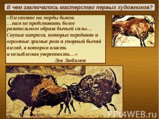 В чем заключалось мастерство первых художников?«Взгляните на морды быков. …нам н