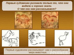 Первые художники рисовали только то, что они видели и хорошо знали. О чем они на