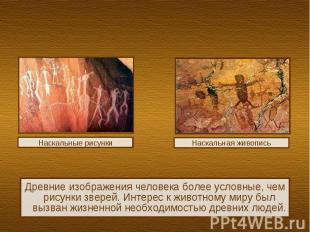 Древние изображения человека более условные, чем рисунки зверей. Интерес к живот