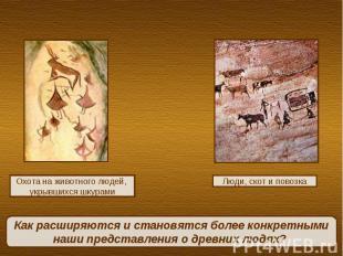 Как расширяются и становятся более конкретными наши представления о древних людя