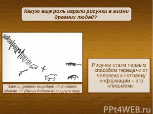 Какую еще роль играли рисунки в жизни древних людей? Рисунки стали первым способ