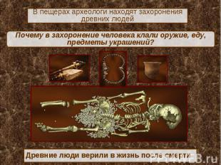 В пещерах археологи находят захоронения древних людейПочему в захоронение челове