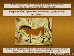 В пещерах были найдены рисунки животных, пронзенных стрелами и копьямиКакую тайн