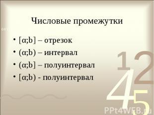 Числовые промежутки[α;b] – отрезок(α;b) – интервал(α;b] – полуинтервал[α;b) - по