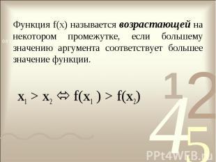 Функция f(x) называется возрастающей на некотором промежутке, если большему знач