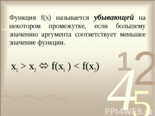 Функция f(x) называется убывающей на некотором промежутке, если большему значени