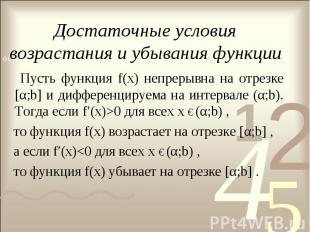 Достаточные условия возрастания и убывания функции Пусть функция f(х) непрерывна