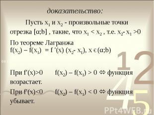 доказательство: Пусть х1 и х2 - произвольные точки отрезка [α;b] , такие, что х1