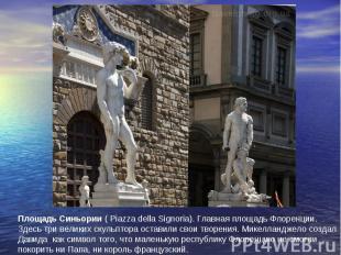 Площадь Синьории(Piazza della Signoria). Главная площадь Флоренции. Здесь три