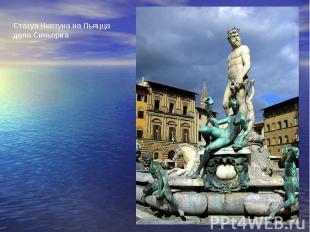 Статуя Нептуна на Пьяцца дела Синьориа