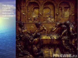 Пир Ирода.Рельеф.1423-1427.Кафедральный собор.Сиена