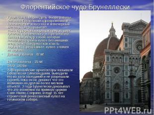 Флорентийское чудо БрунеллескиКупол Санта Мария дель Фьоре работы Филиппо Брунел