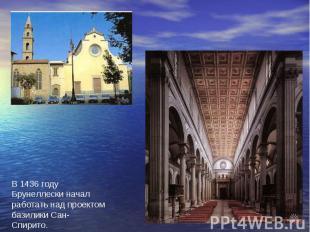 В 1436 году Брунеллески начал работать над проектом базилики Сан-Спирито.