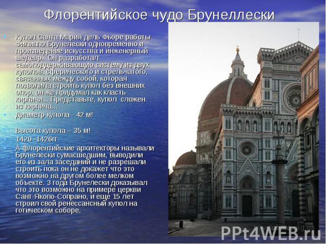 Флорентийское чудо БрунеллескиКупол Санта Мария дель Фьоре работы Филиппо Брунелески одновременно и произведениеискусстваиинженерныйшедевр. Он разработал самоподдерживающую систему из двух куполов, сферического и стрельчатого, связанных между со…