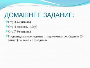 ДОМАШНЕЕ ЗАДАНИЕ:Стр.3-4 (читать)Стр.4 вопросы 1,2(y)Cтр.7-9 (читать)Индивидуаль