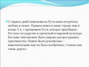 С первых дней появления на Руси книга встретила любовь и почет. Пришла книга в н