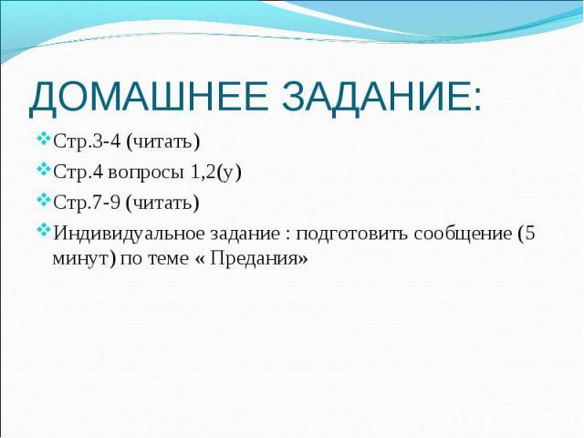 ДОМАШНЕЕ ЗАДАНИЕ:Стр.3-4 (читать)Стр.4 вопросы 1,2(y)Cтр.7-9 (читать)Индивидуальное задание : подготовить сообщение (5 минут) по теме « Предания»