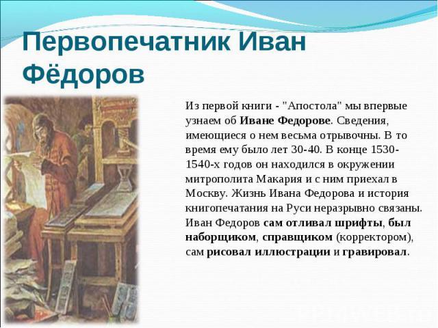 Первопечатник Иван ФёдоровИз первой книги -