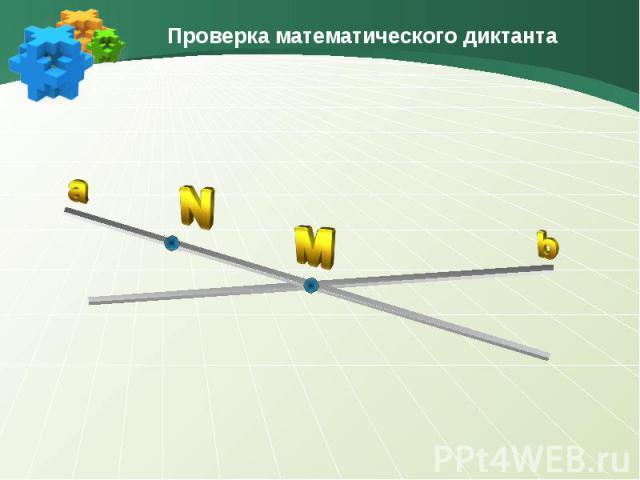 Проверка математического диктанта
