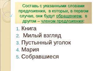 Составь с указанными словами предложения, в которых, в первом случае, они будут