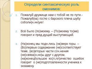 Определи синтаксическую роль омонимов:Пожалуй дружище нам с тобой не по пути.- П