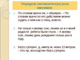 Определи синтаксическую роль омонимов:По словам врача ож..г обширен. – По словам
