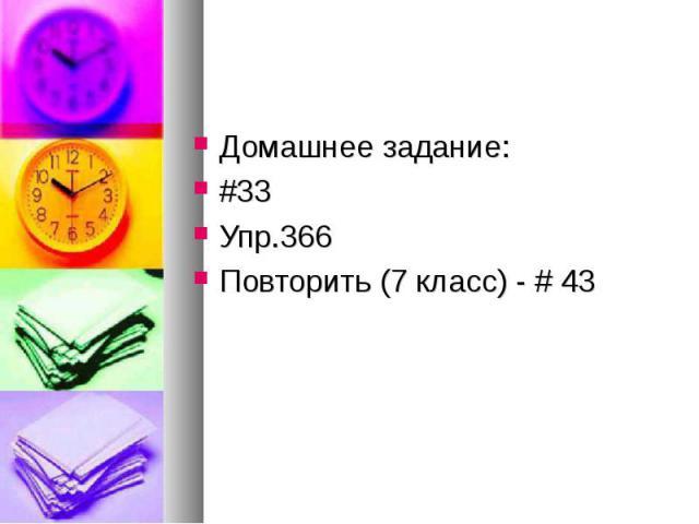 Домашнее задание:#33Упр.366Повторить (7 класс) - # 43