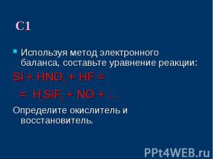Используя метод электронного баланса, составьте уравнение реакции:Si + HNO3 + HF