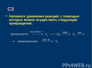 Напишите уравнения реакций, с помощью которых можно осуществить следующие превра