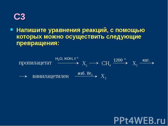 Напишите уравнения реакций, с помощью которых можно осуществить следующие превращения: